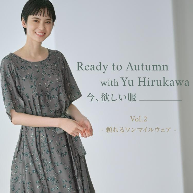 Ready to Autumn with Yu Hirukawa 今、欲しい服 Vol.2 - 頼れるワンマイルウェア -