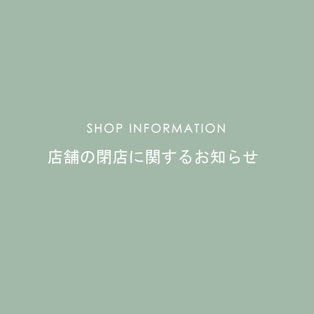 店舗の閉店に関するお知らせ