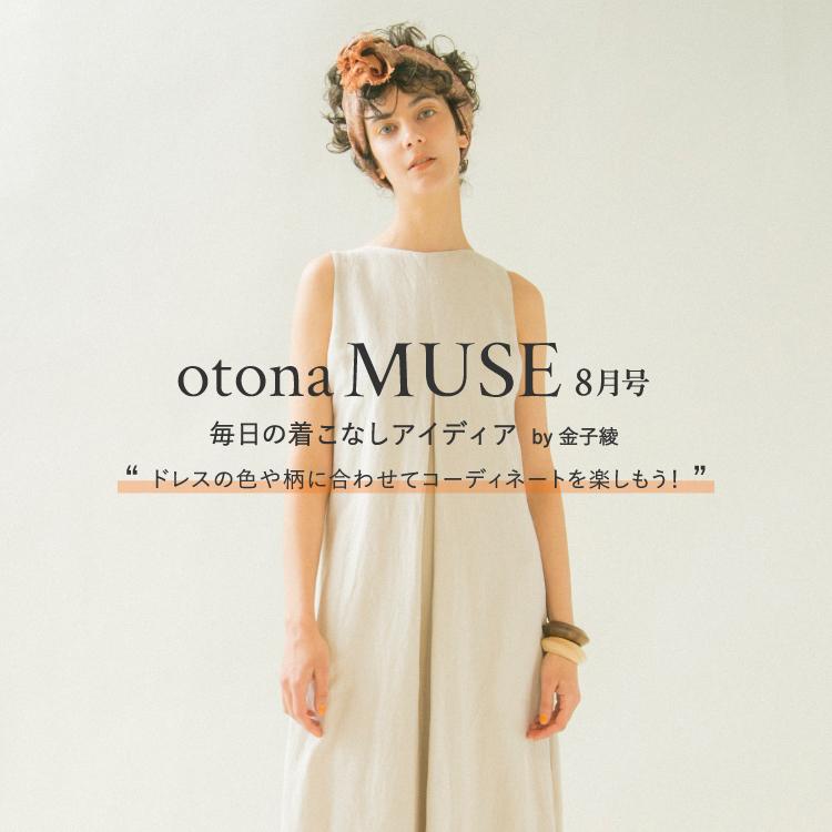 otona MUSE 8月号 ドレスの色や柄に合わせてコーディネートしよう