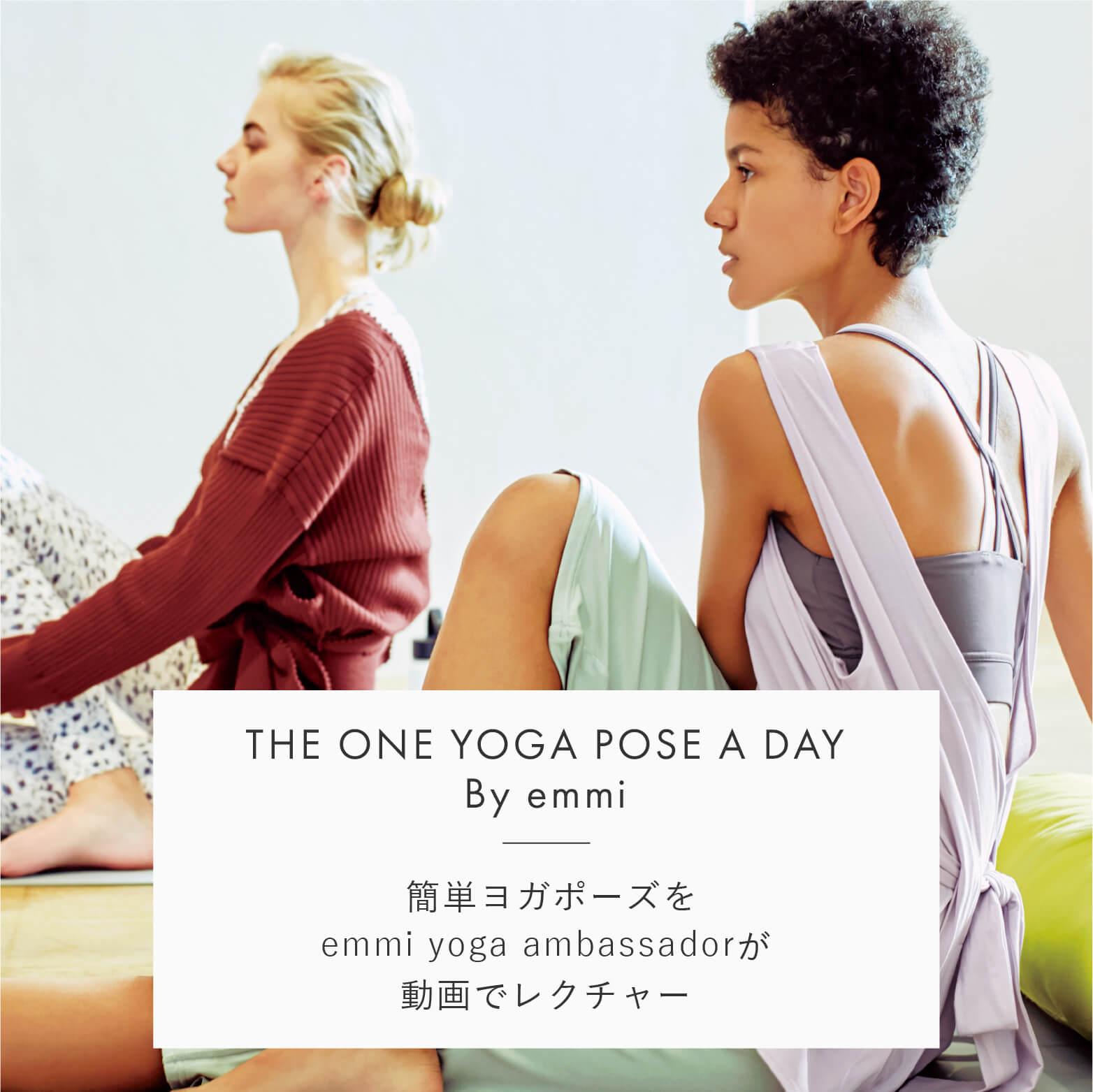 emmi yoga2