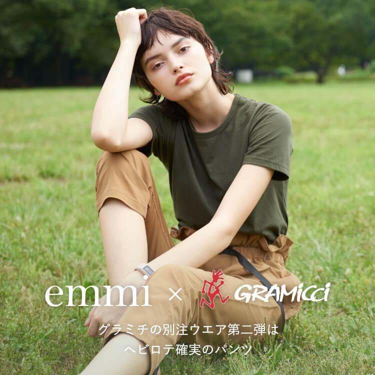 emmi × GRAMICCI ヘビロテ確実のパンツ