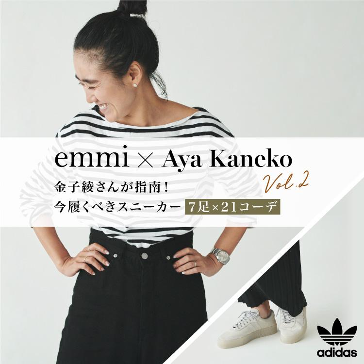 Aya Kaneko 今履くべきスニーカー7足 × 21コーデ