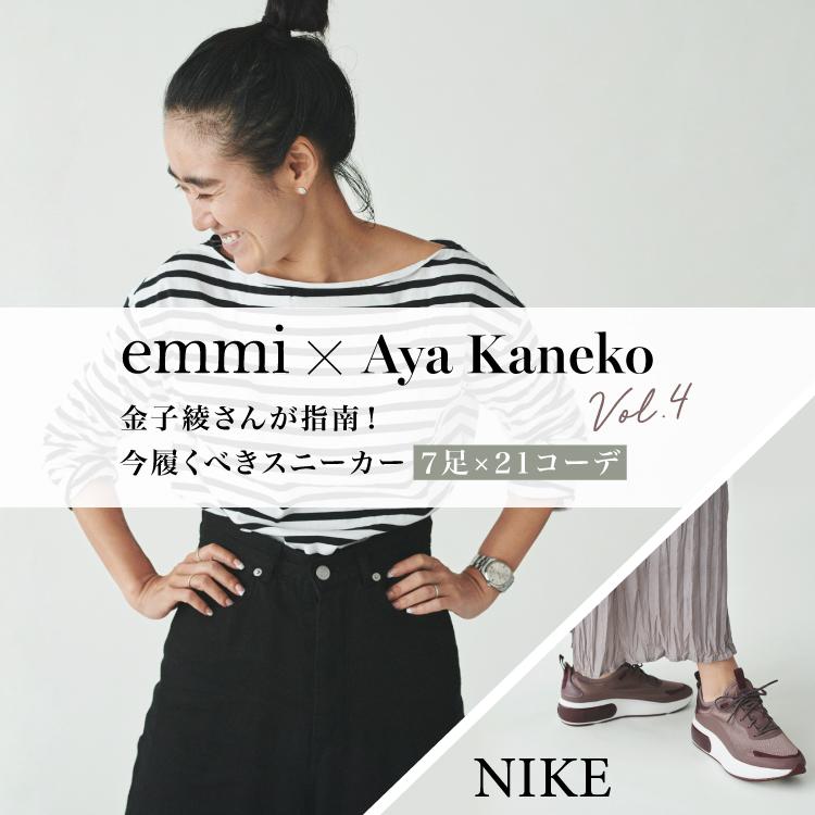 emmi × Aya Kaneko 今履くべきスニーカー7足 × 21コーデ