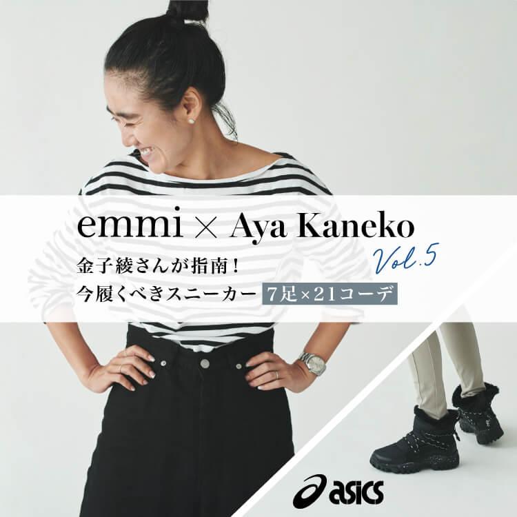 emmi × Aya Kaneko vol5