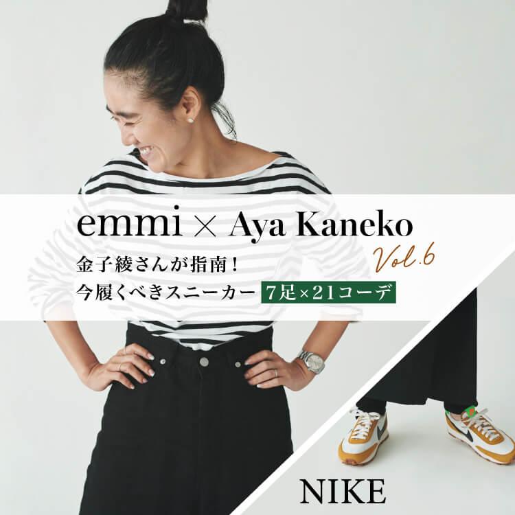 emmi × Aya Kaneko 今履くべきスニーカー7足 × 21コーデ VOL6