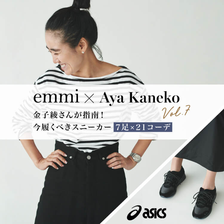 emmi × Aya Kaneko 今履くべきスニーカー7足 × 21コーデ VOL7
