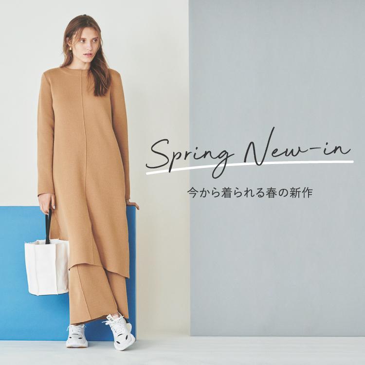 今から着られる春の新作