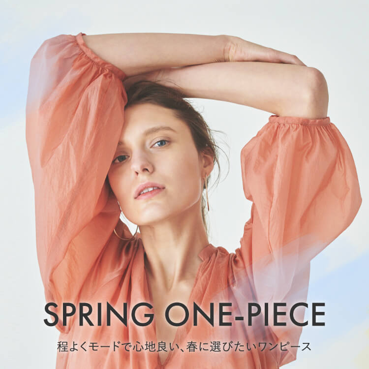 SPRING ONE-PIECE 程よくモードで心地よい、春に選びたいワンピース