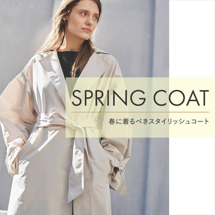 SPRING COAT 春に着るべきスタイリッシュコート