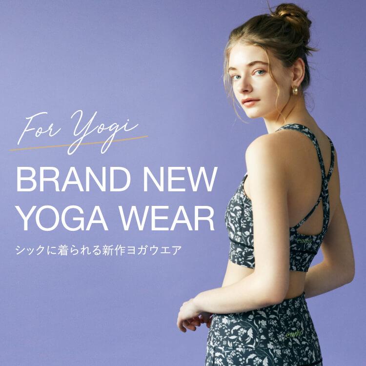 BRAND NEW YOGA WEAR シックに着られる新作ヨガウエア