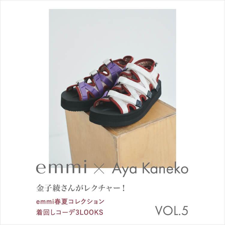 emmi × Aya Kaneko 金子綾さんがレクチャー! emmi春夏コレクション 着まわしコーデ3LOOKS