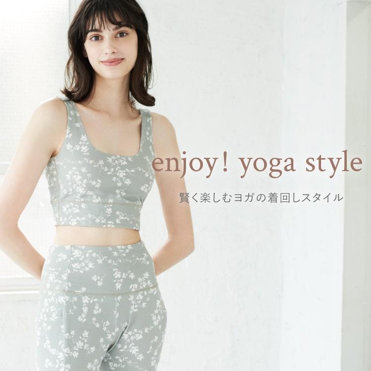 enjoy! yoga style 雉「縺乗・ス縺励・繝ィ繧ャ縺ョ逹€蝗槭@繧ケ繧ソ繧、繝ォ