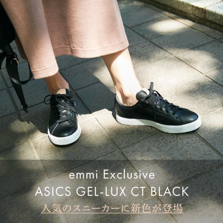 emmi Exclusive ASICS GEL-LUX CT BLACK 人気のスニーカーに新色が登場