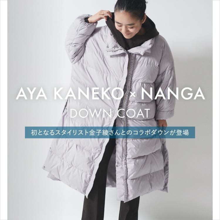 AYA KANEKO × NANGA DOWN COAT 初となるスタイリスト金子綾さんとの コラボダウンが登場