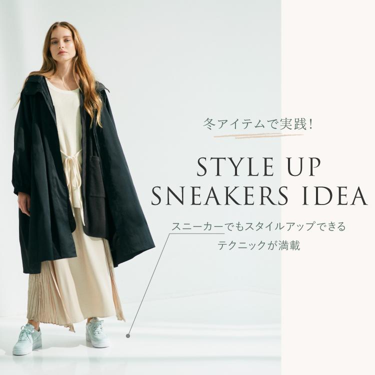 冬アイテムで実践! STYLE UP SNEAKERS IDEA スニーカーでもスタイルアップできる テクニックが満載