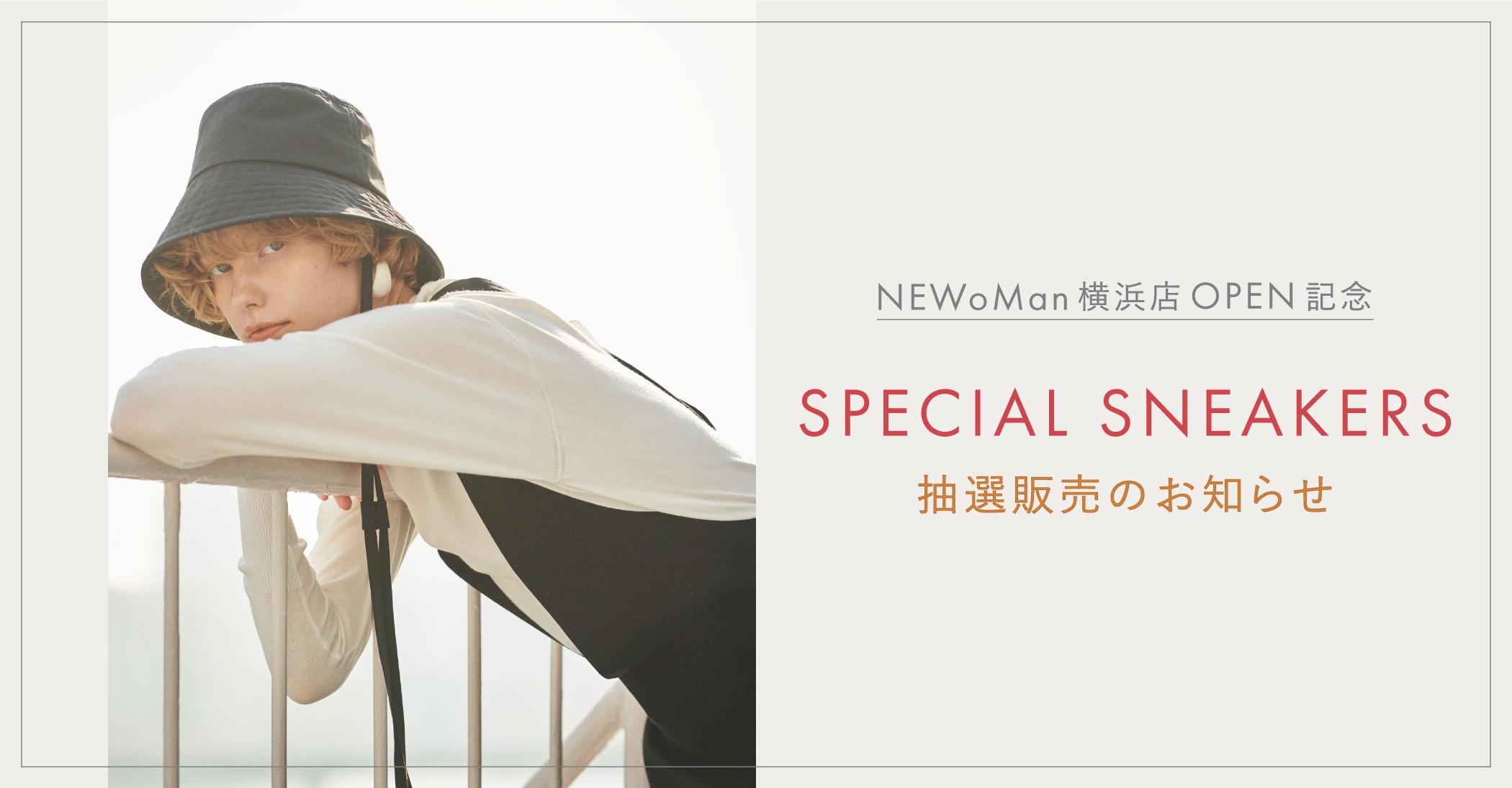 NEWoMan横浜店 OPEN記念 Special Sneaker抽選販売のお知らせ
