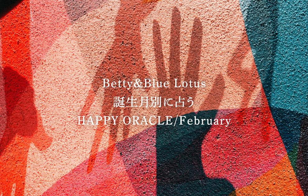 Betty&Blue Lotus 誕生月別に占う HAPPY ORACLE - February