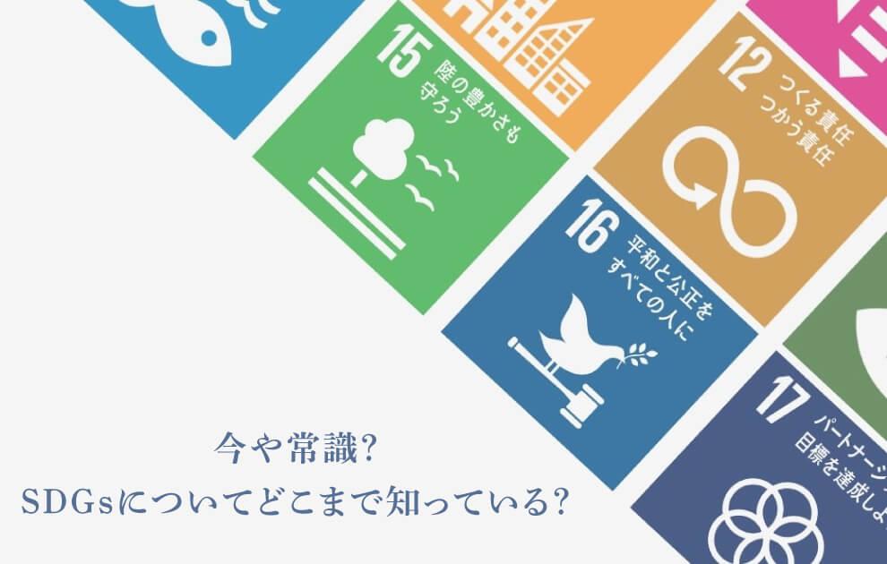 今や常識?SDGsについてどこまで知っている?