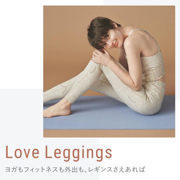 Love Leggings ヨガもフィットネスも外出もレギンスさえあれば
