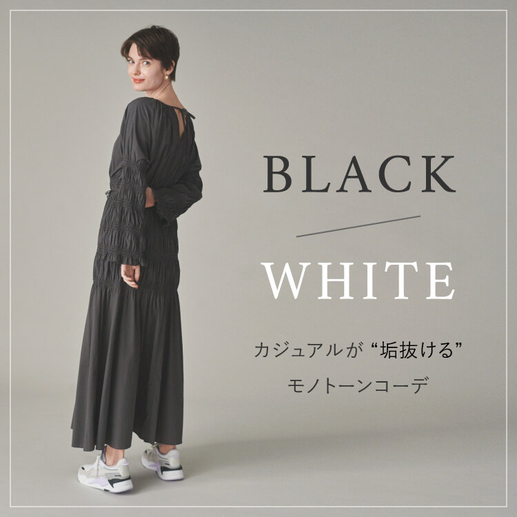 """BLACK / WHITE カジュアルが """"垢抜ける""""モノトーンコーデ"""