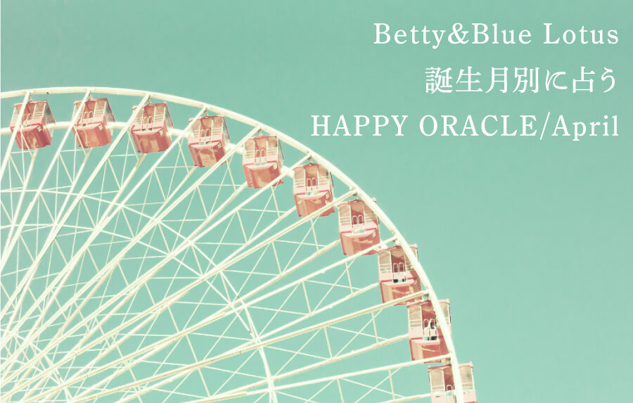 Betty&Blue Lotus 誕生月別に占う HAPPY ORACLE - April
