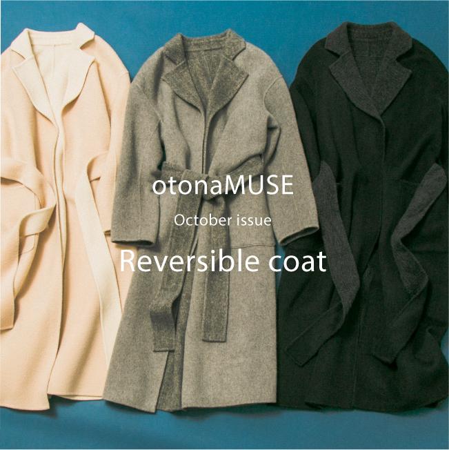 otona muse reversible coat