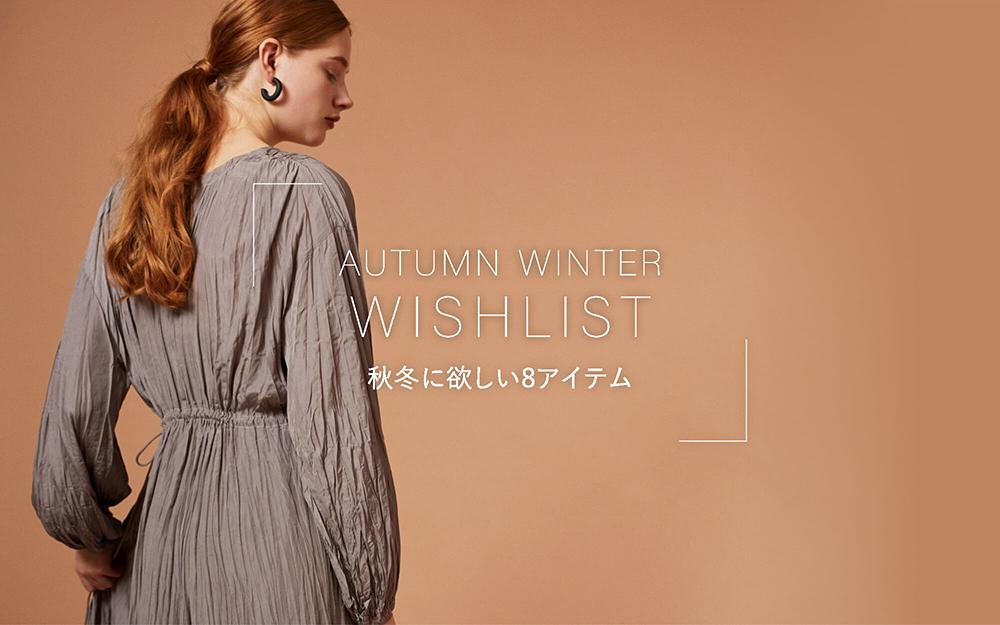 AUTUMN WINTER WISHLIST 秋冬に欲しい8アイテム