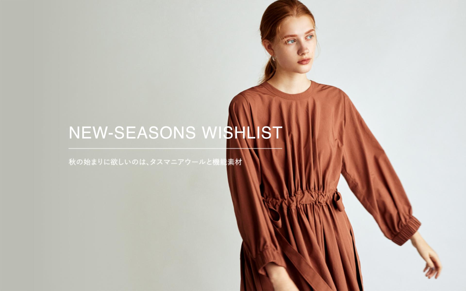 NEW-SEASONS WISHLIST 秋の始まりに欲しいのは、タスマニアウールと機能素材