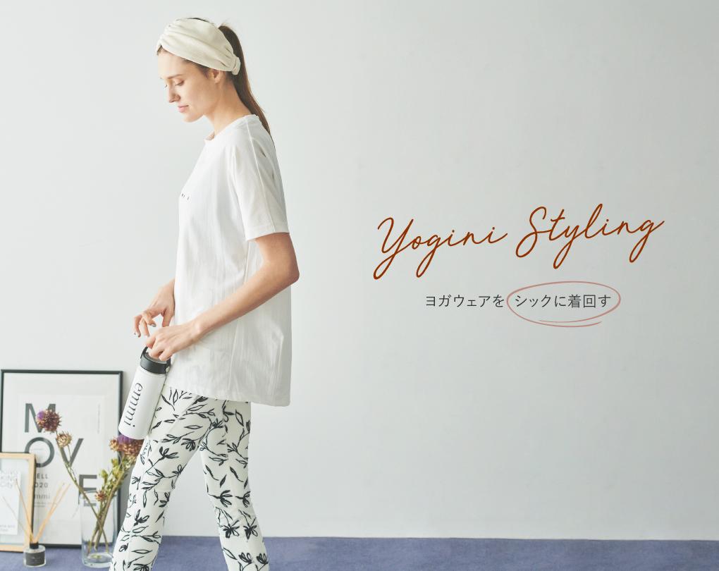 Yogini Styling ヨガウェアをシックに着回す