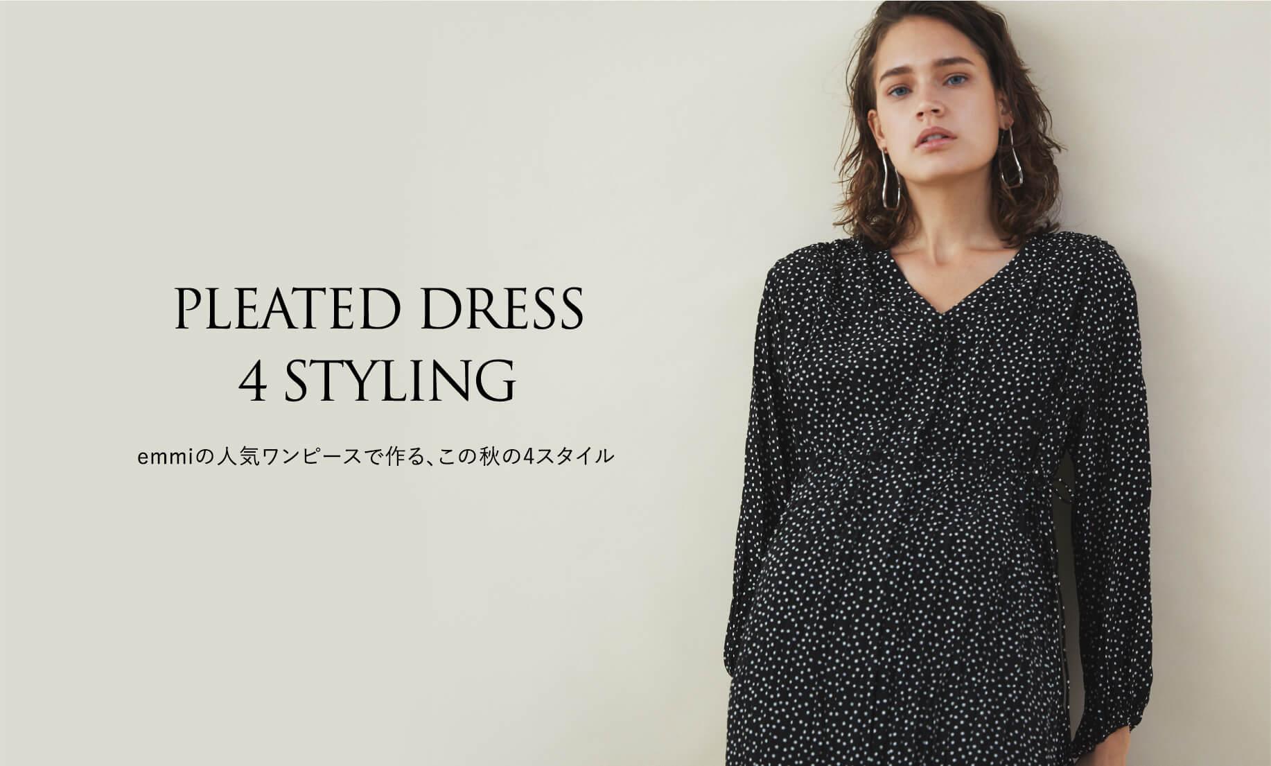 PLEATED DRESS 4 STYLING emmiの人気ワンピースで作る、この秋の4スタイル