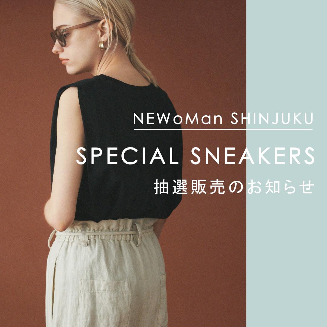 ニュウマン新宿店 SPECLAL SNEAKERS 抽選販売のお知らせ