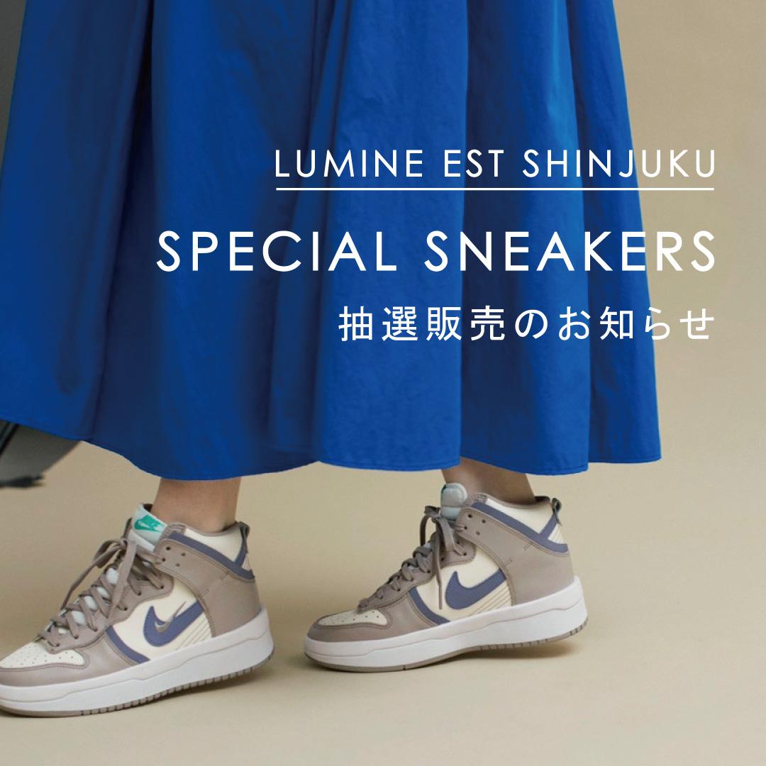 ルミネエスト新宿店 OPEN記念 SPECLAL SNEAKERS 抽選販売のお知らせ