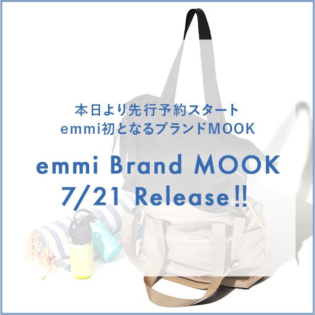 emmi初となるブランドブックが宝島社より発売!