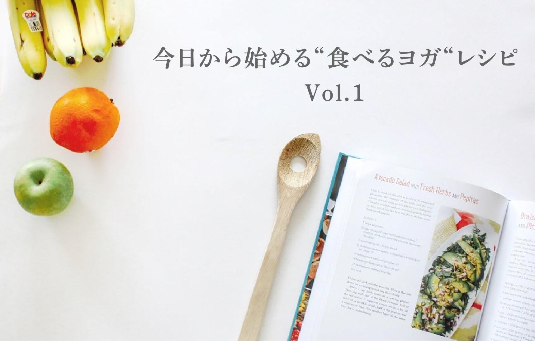 """今日から始める""""食べるヨガ""""レシピ Vol.1"""