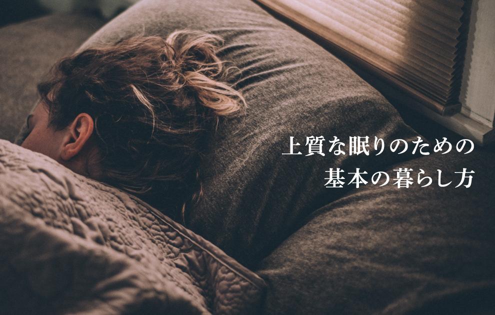 上質な眠りのための基本の暮らし方