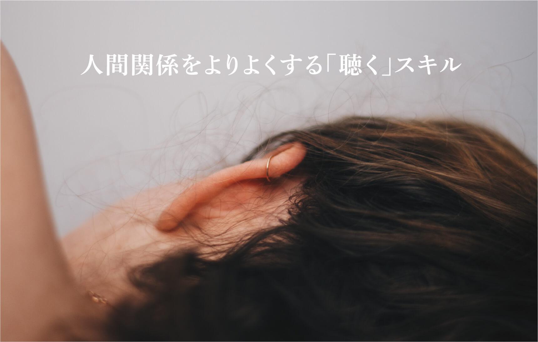 人間関係をよりよくする「聴く」スキル