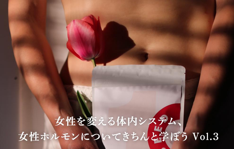 女性を変える肉体システム、女性ホルモンについてきちんと学ぼう Vol.3