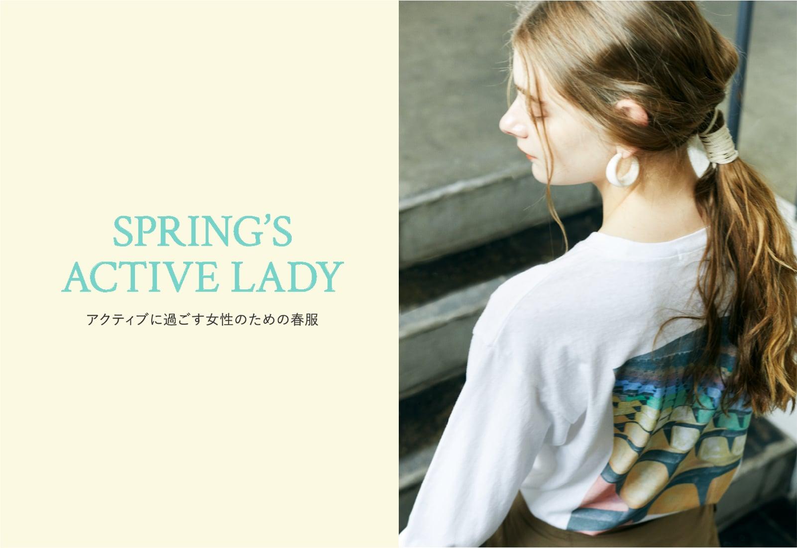 SPRING'S ACTIVE LADY アクティブに過ごす女性のための春服