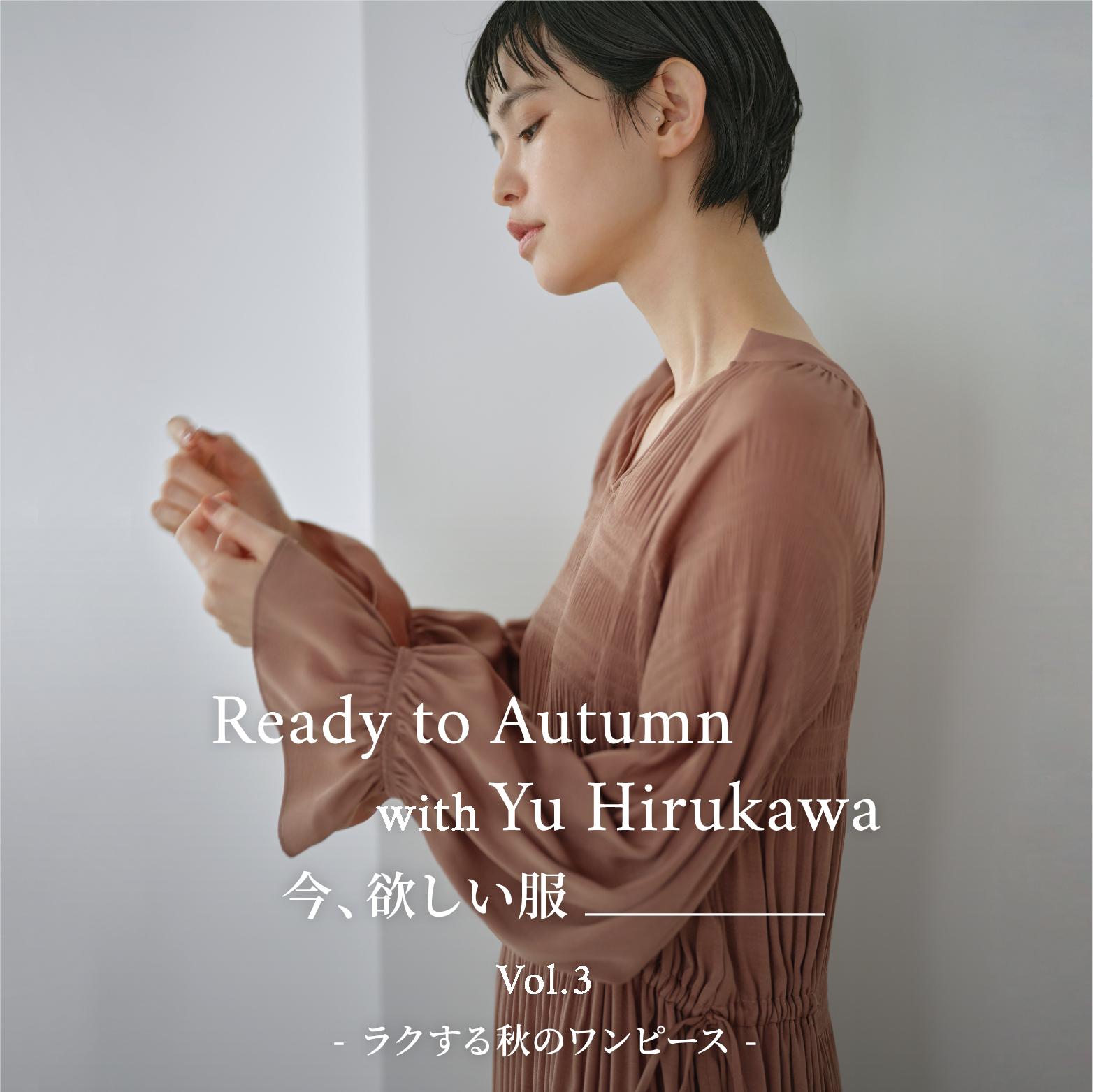 Ready to Autumn with Yu Hirukawa 今、欲しい服 Vol.3 - ラクする秋のワンピース -