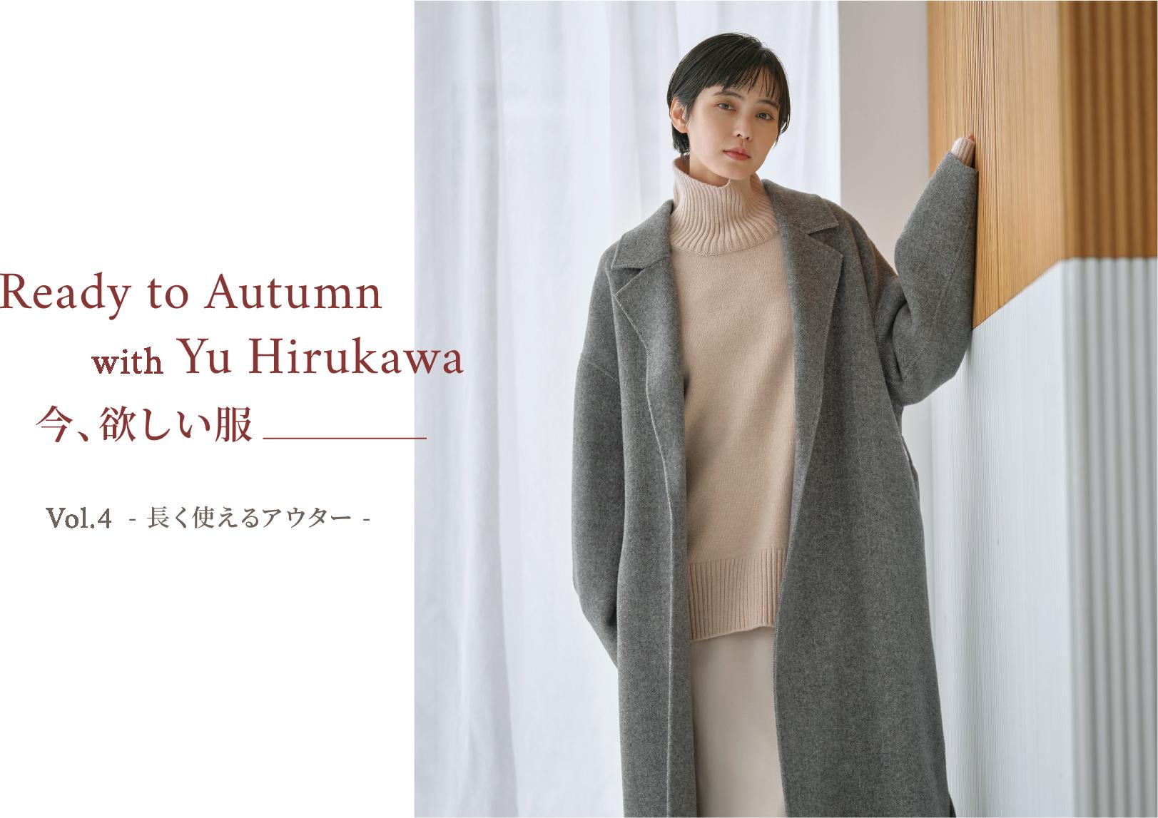 Ready to Autumn with Yu Hirukawa 今、欲しい服 Vol.4 - 長く使えるアウター -