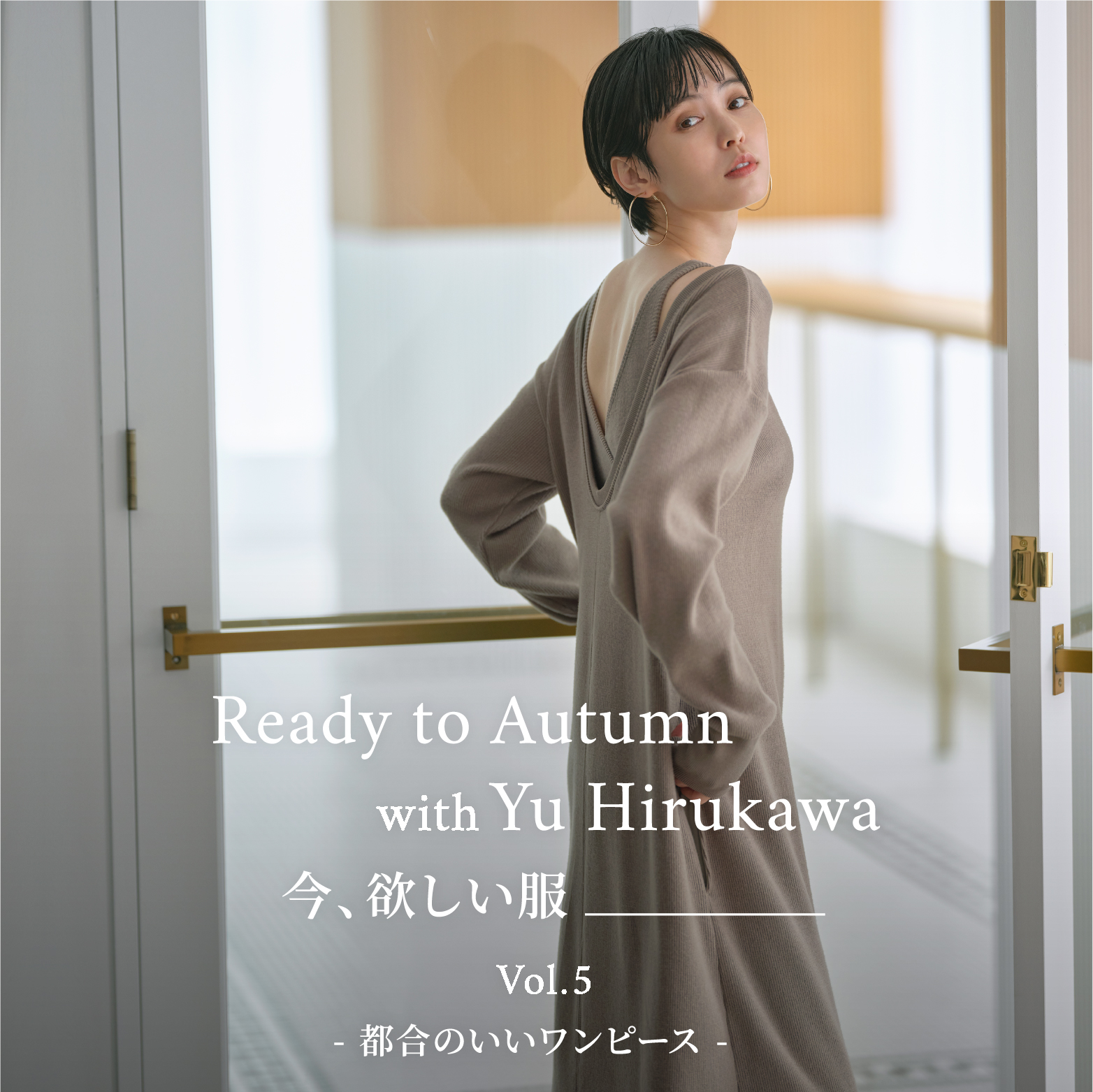 Ready to Autumn with Yu Hirukawa 今、欲しい服 Vol.5 - 都合のいいワンピース -