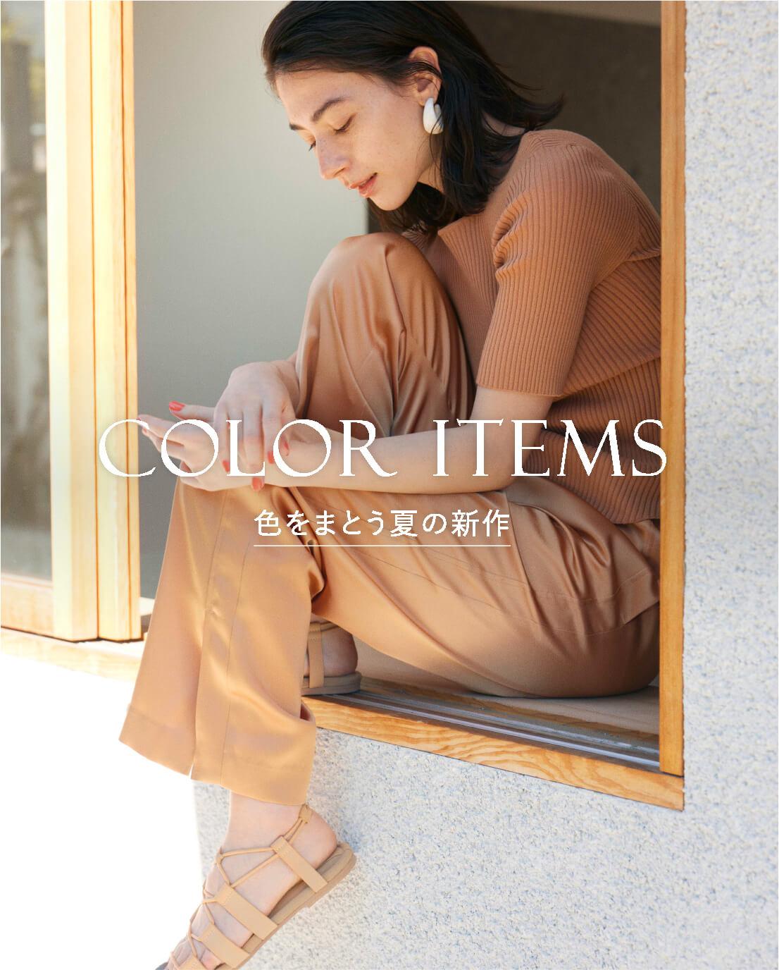 COLOR ITEMS 色をまとう夏の新作