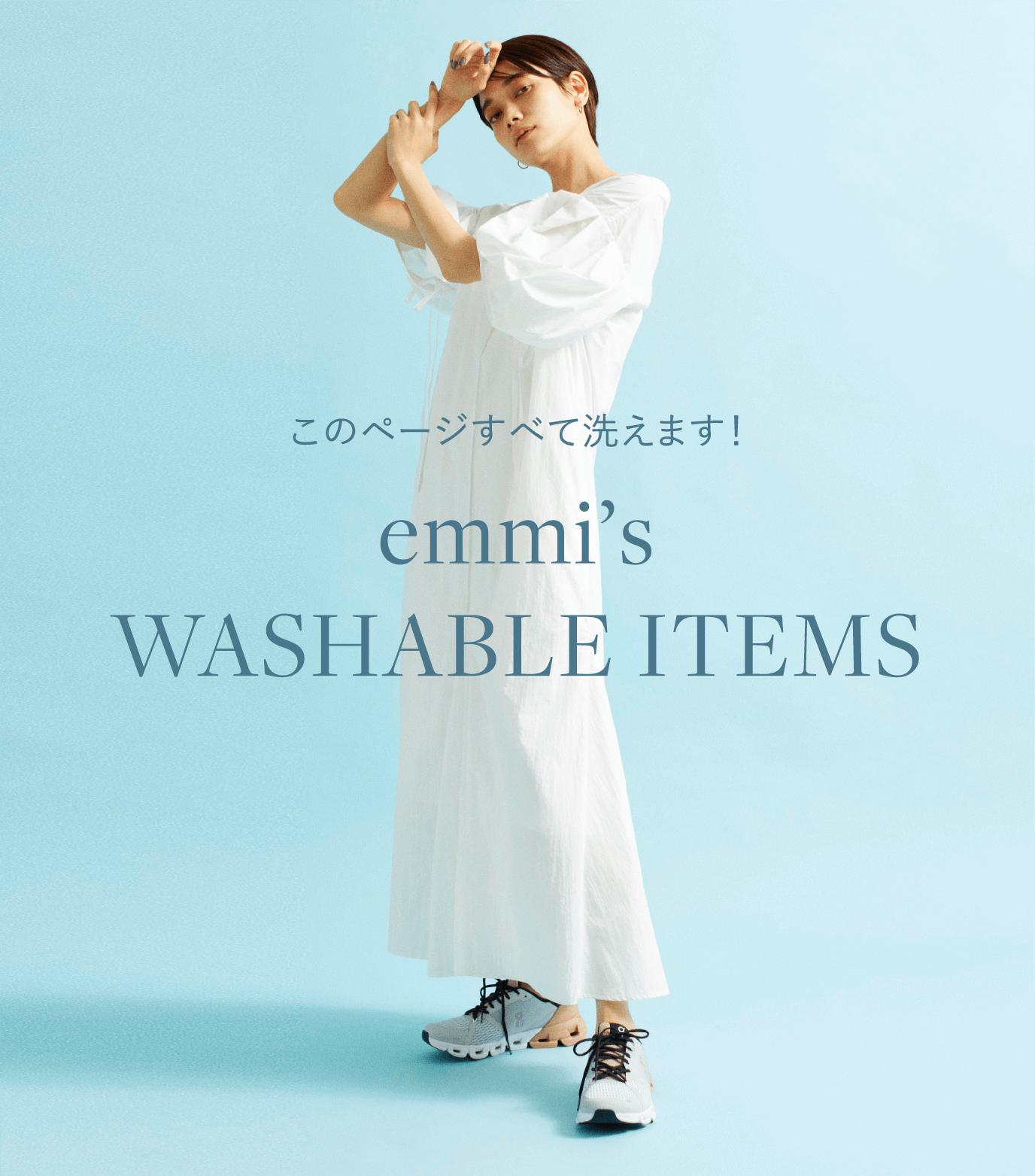 このページすべて洗えます! emmi's WASHABLE ITEMS