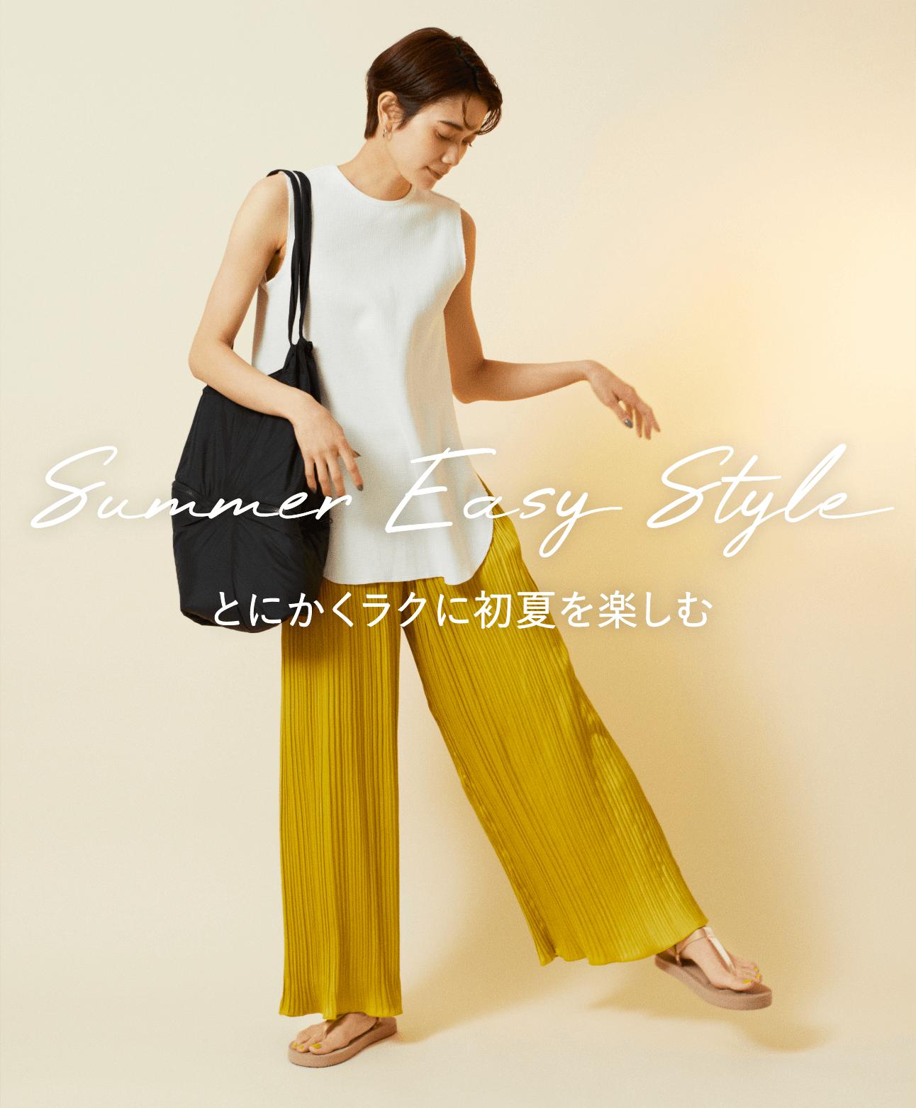 Summer Easy Style とにかくラクに初夏を楽しむ
