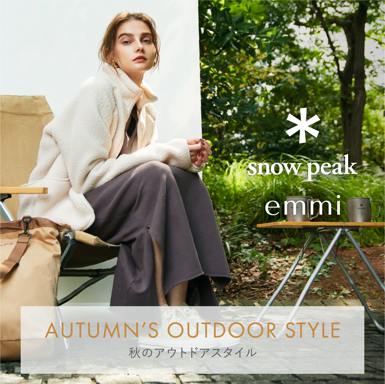 snow peak emmi AUTUMN'S OUTDOOR STYLE 秋のアウトドアスタイル