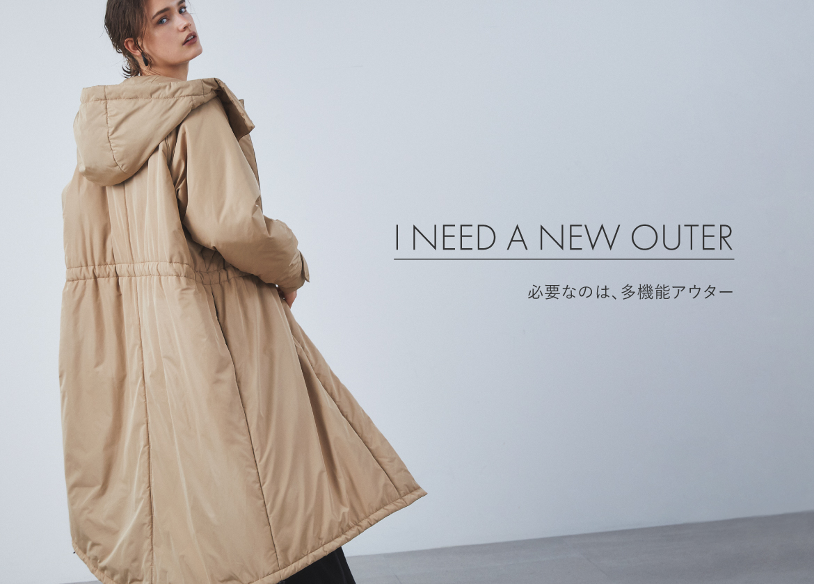 I NEED A NEW OUTER 必要なのは、多機能アウター