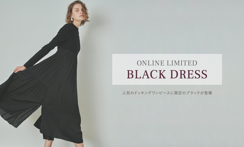 ONLINE LIMITED BLACK DRESS 人気のドッキングワンピースに限定のブラックが登場