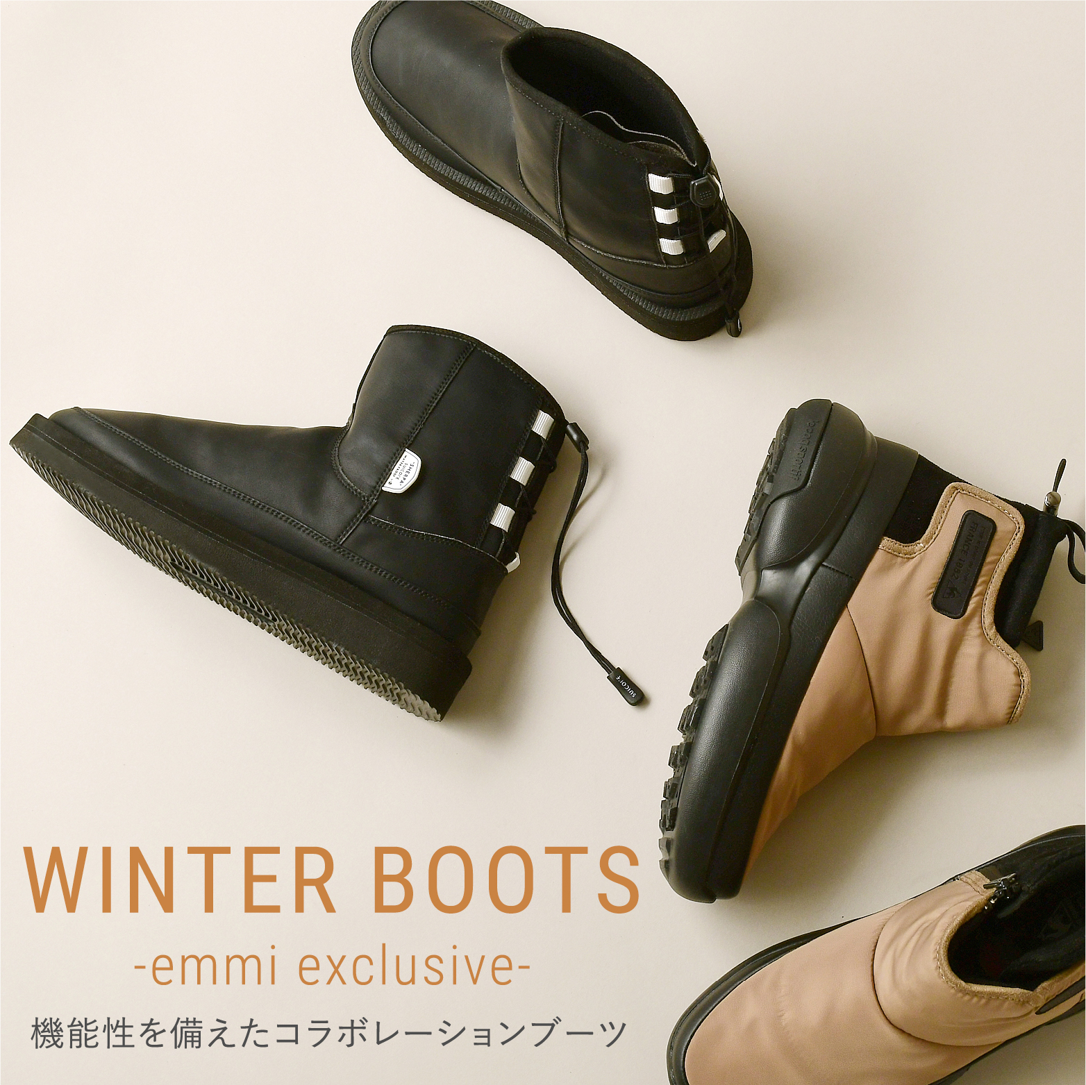 WINTER BOOTS -emmi exclusive- 機能性を備えたコラボレーションブーツ