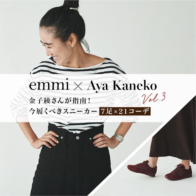 emmi×Aya Kaneko 金子綾さんが指南! 今履くべきスニーカー 7足×21コーデ