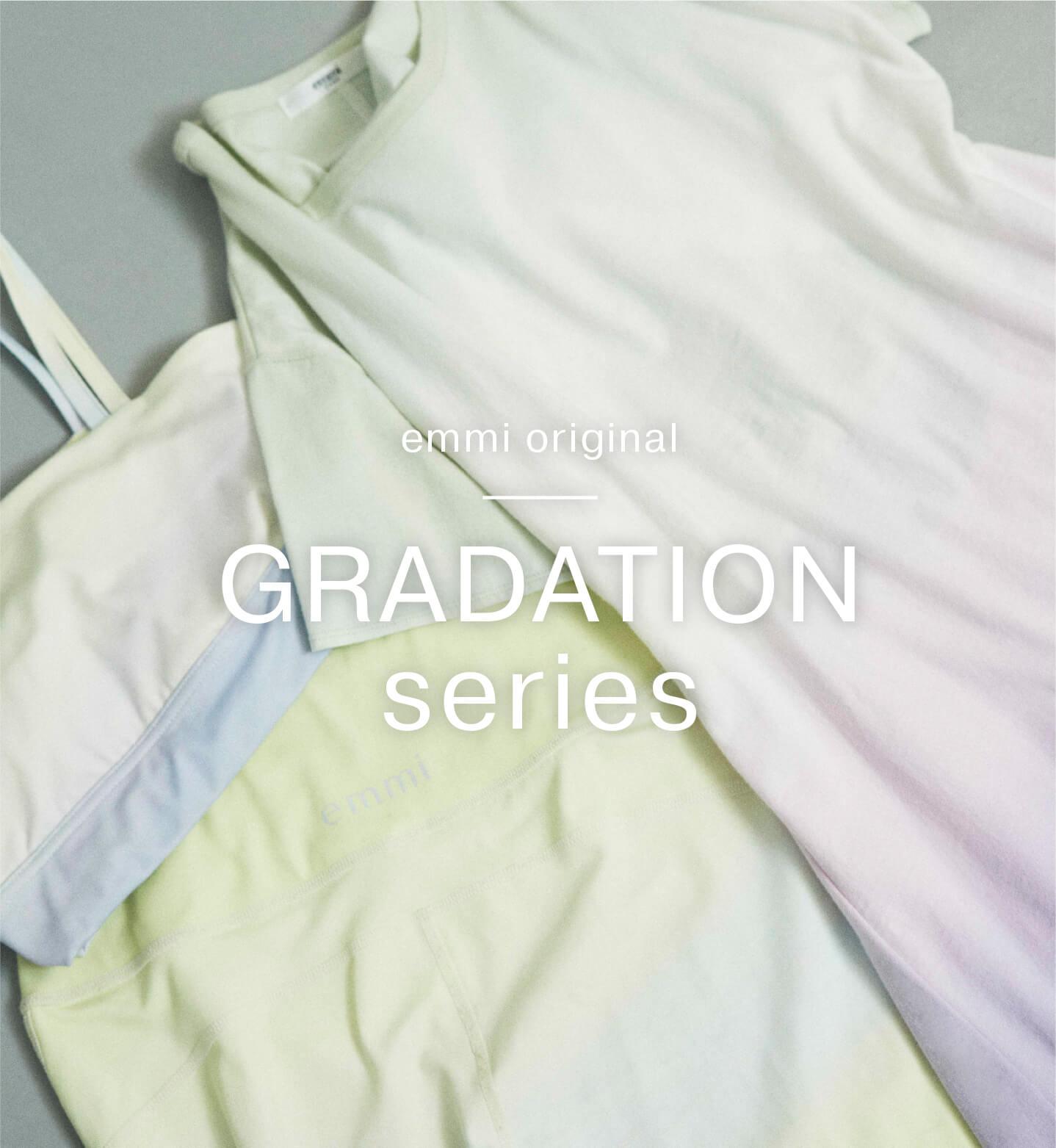 emmi original GRADATION series